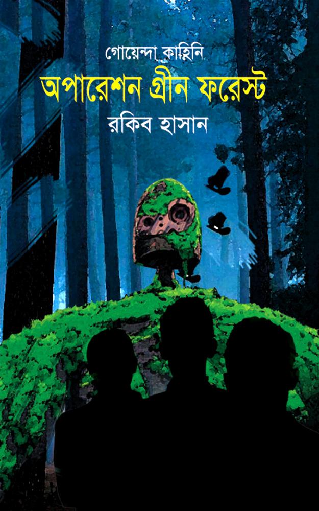 অপারেশন-গ্রীন-ফরেস্ট-Operation-Green-Forest