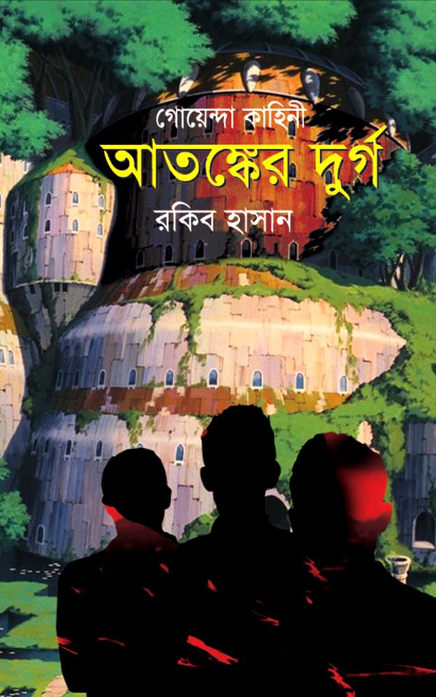 আতঙ্কের-দুর্গ-Atonker-Durgo