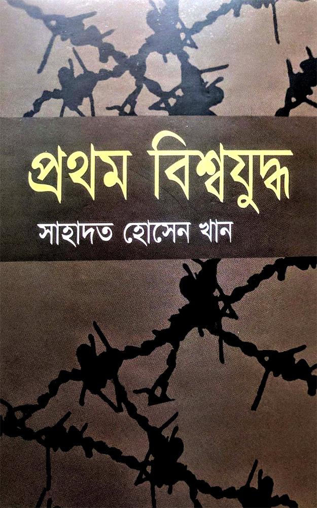 প্রথম-বিশ্বযুদ্ধ-Prothom-Bissojuddho
