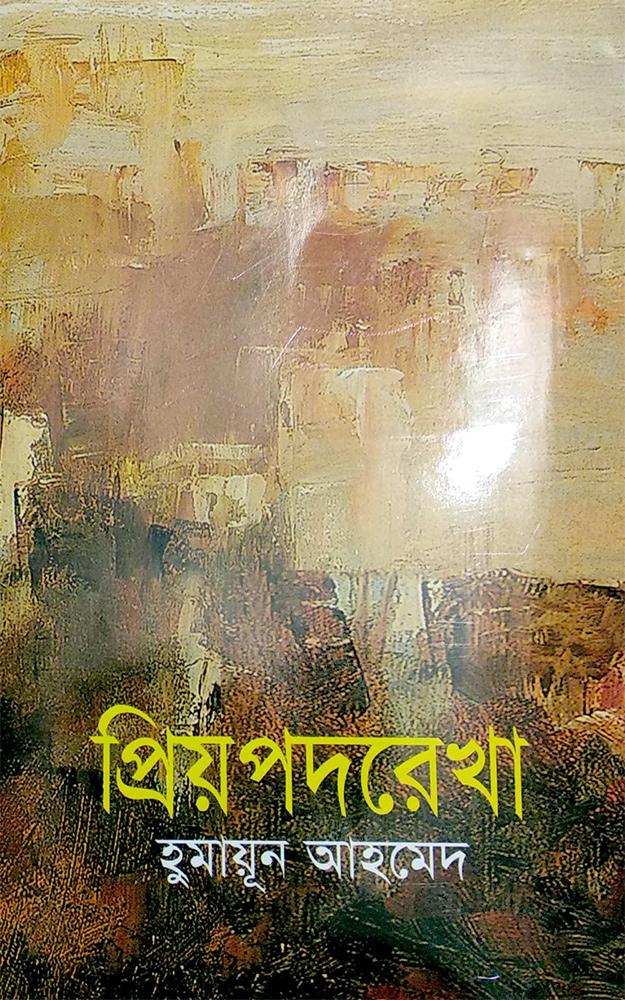 প্রিয়পদরেখা-Priyo-Podorekha