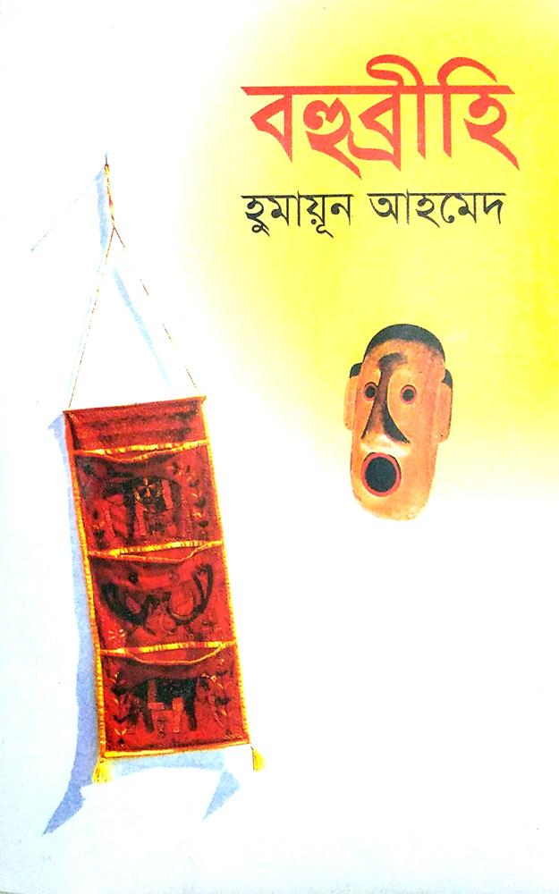 বহুব্রীহি-Bohubrihi
