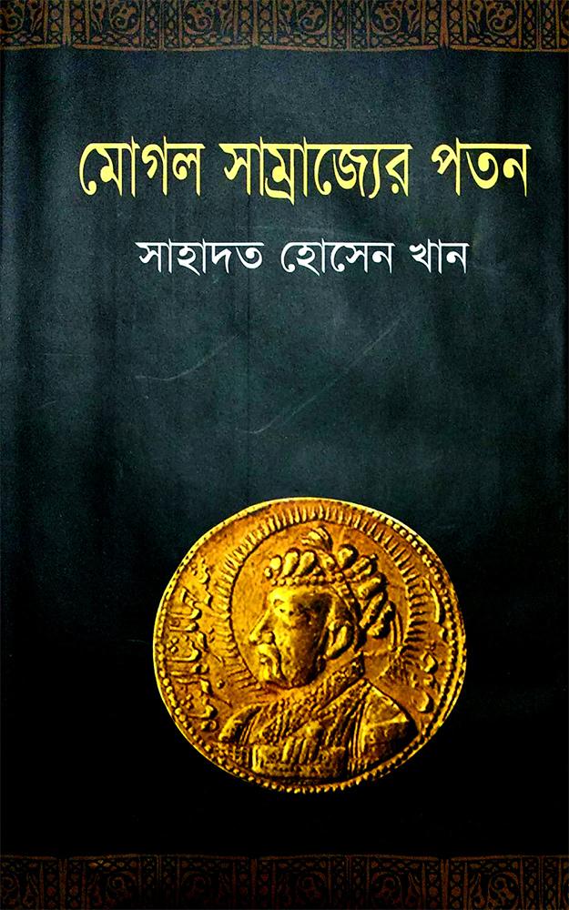 মোগল-সাম্রাজ্যের-পতন-Mughol-Samrajjer-Poton