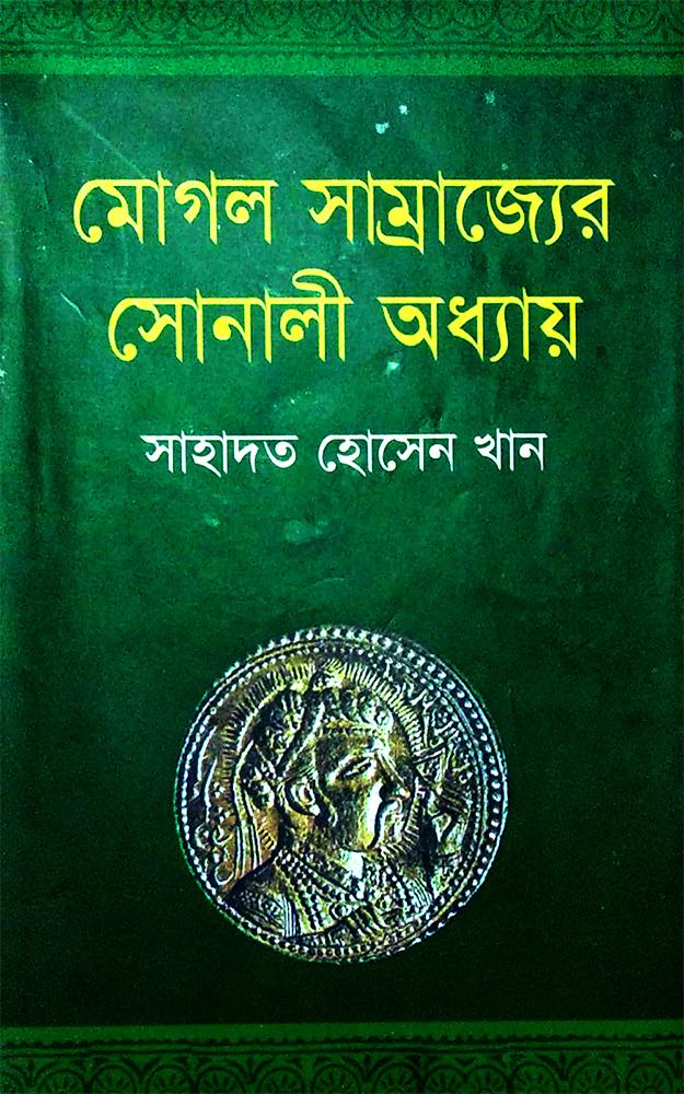 মোগল-সাম্রাজ্যের-সোনালী-অধ্যায়-Mughol-Samrajjer-Shonali-Oddhay